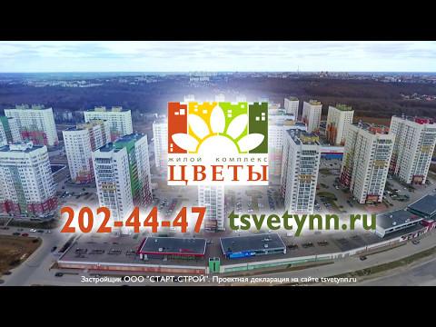 ЖК Цветы г.Нижний Новгород